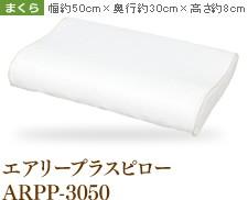エアリープラスピローARPP-3050