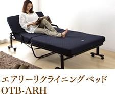 エアリーリクライニングベッドOTB-ARH