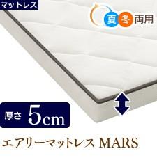 エアリーマットレス MARS