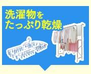 洗濯物をたっぷり乾燥
