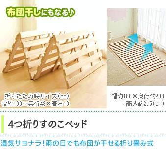 4つ折り桐すのこベッド
