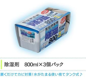 除湿剤800ml×3個パック