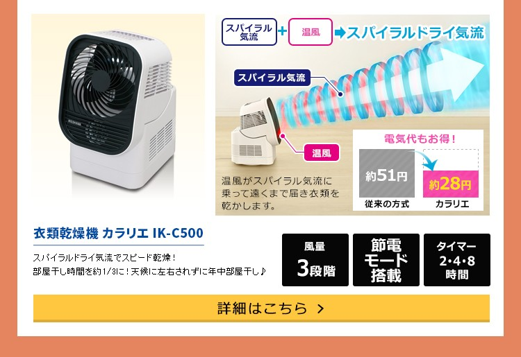 衣類乾燥機 カラリエ IK-C500