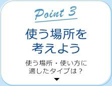 Point3 使う場所を考えよう