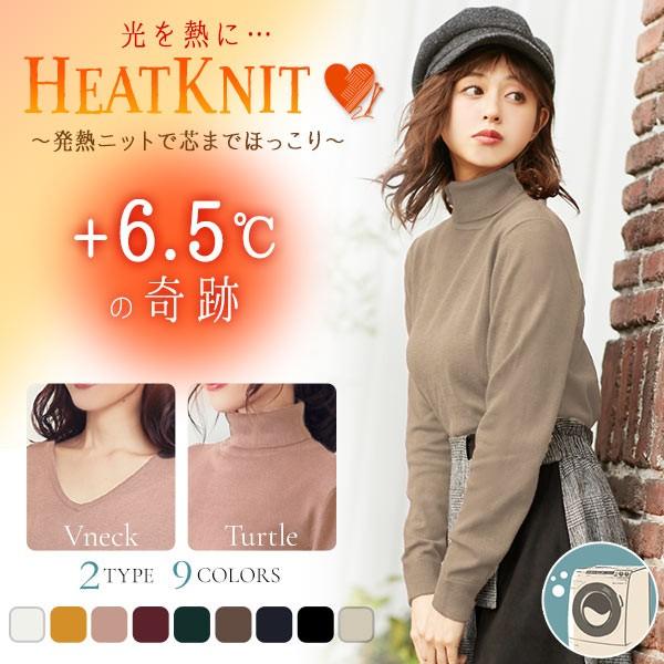 【HeatKnit】光を熱エネルギーに変換☆驚きの+6.5℃上昇!この冬手放せない発熱Vネックorタートルニット/レディース