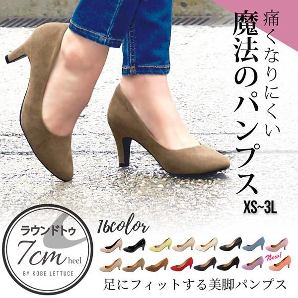 痛くない!ナチュラル7cmヒール☆機能系走れるクッションパンプスシューズ/靴/大きいサイズ