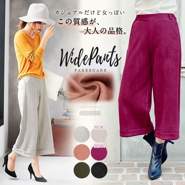 上質な厚みとシルエの高見えパンツ!フェイクスエード裾折返しワイドパンツ/ガウチョ/クロップド
