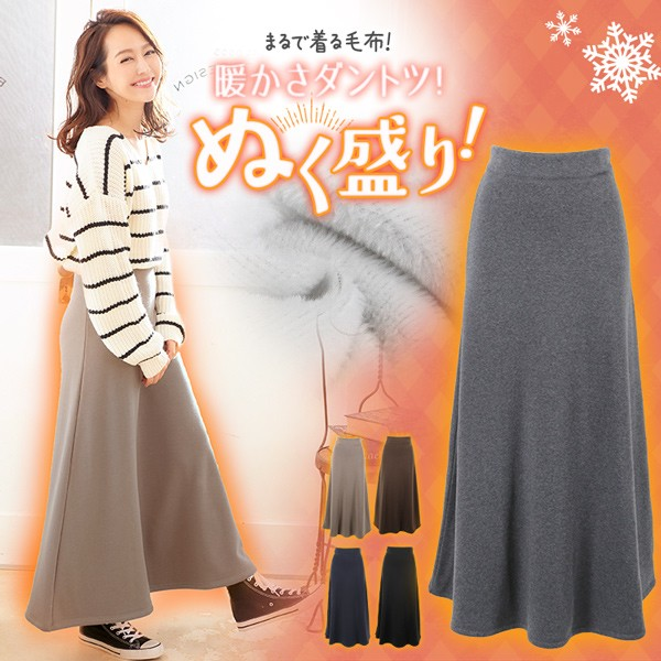 まるで着る毛布!暖かさダントツ『ぬく盛り』ウエストゴム☆フレアロングスウェットマキシスカート