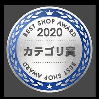 2020カテゴリ大賞受賞