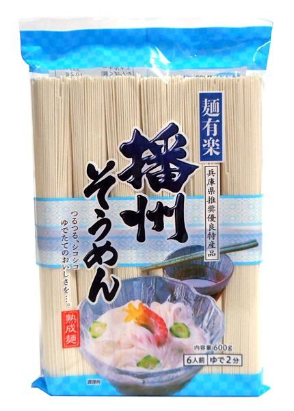 ★まとめ買い★ 麺有楽 播州そうめん600g ×15個【イージャパンモール】