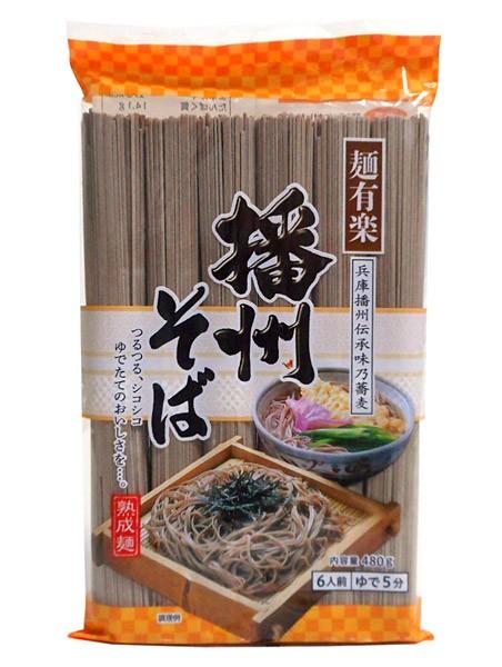 ★まとめ買い★ 麺有楽 播州そば480g ×15個【イージャパンモール】