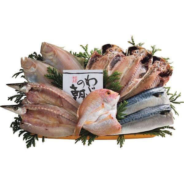 【送料無料】わじまの朝干物セット(5種10枚)【ギフト館】