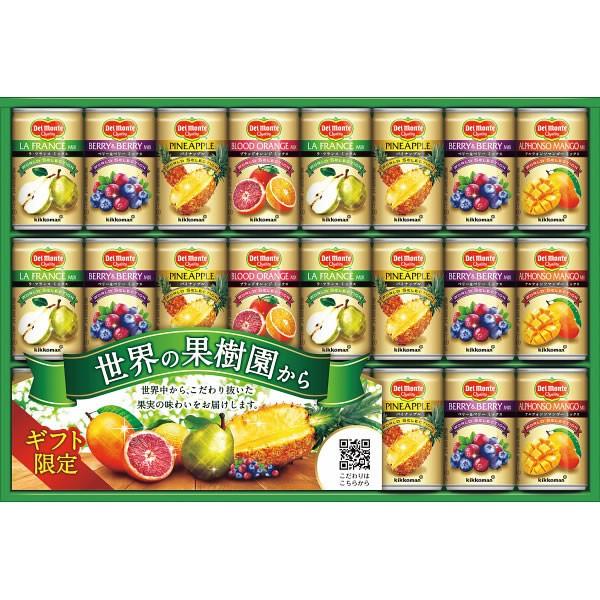 【送料無料】デルモンテ 世界の果樹園からプレミアム飲料ギフト(24本) WFF-50【ギフト館】