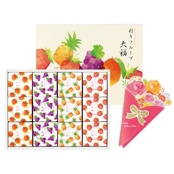 【送料無料】【母の日】果実のキモチ 母の日 果実のキモチ 彩りフルーツ大福 M-YF-FD【ギフト館】