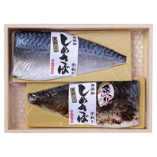 【送料無料】【父の日】がんこ 父の日 黒酢と炙りしめ鯖のセット SSS02【ギフト館】