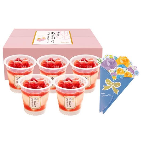 【送料無料】【父の日】父の日 博多あまおう たっぷり苺のアイス F-A-AT5【ギフト館】