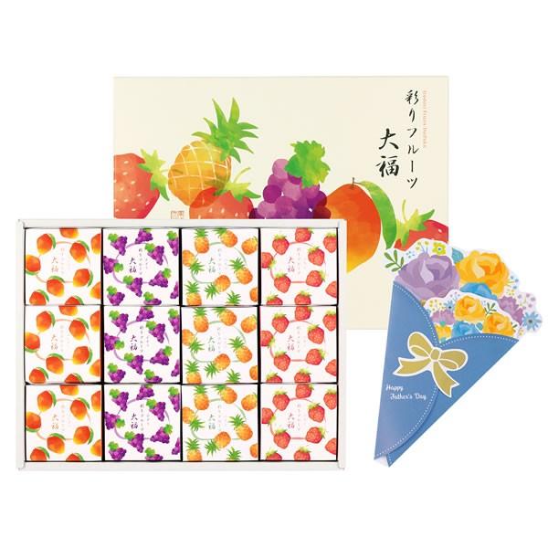 【送料無料】【父の日】果実のキモチ 父の日 果実のキモチ 彩りフルーツ大福 F-YF-FD【ギフト館】