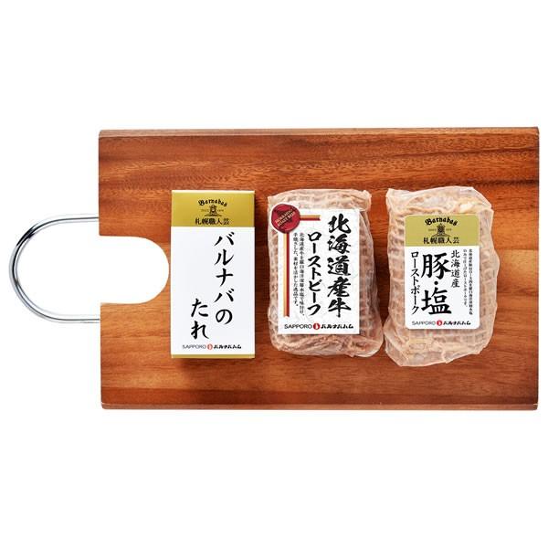【送料無料】【父の日】札幌バルナバハム 父の日 お肉がおいしい北海道産ローストビーフ&ローストポーク FAP-4【ギフト館】