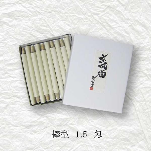 有限会社中村ローソク 棒型和ろうそく 1.5匁10本入(白)【逸品館】