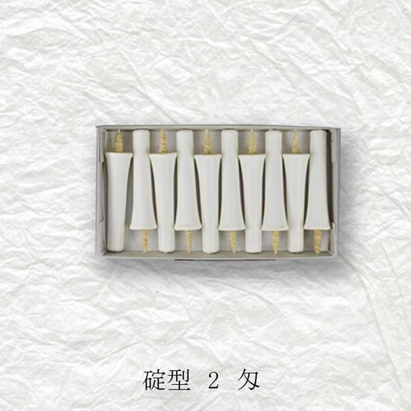 有限会社中村ローソク 碇型和ろうそく 2匁10本入(白)【逸品館】