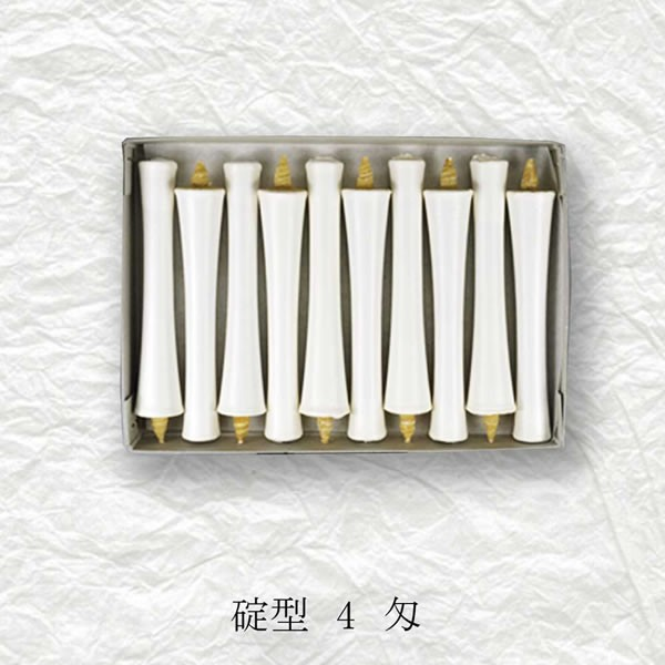 有限会社中村ローソク 碇型和ろうそく 4匁10本入(白)【逸品館】