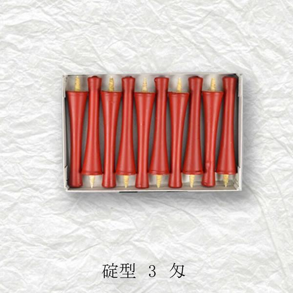有限会社中村ローソク 碇型和ろうそく 3匁10本入(朱)【逸品館】