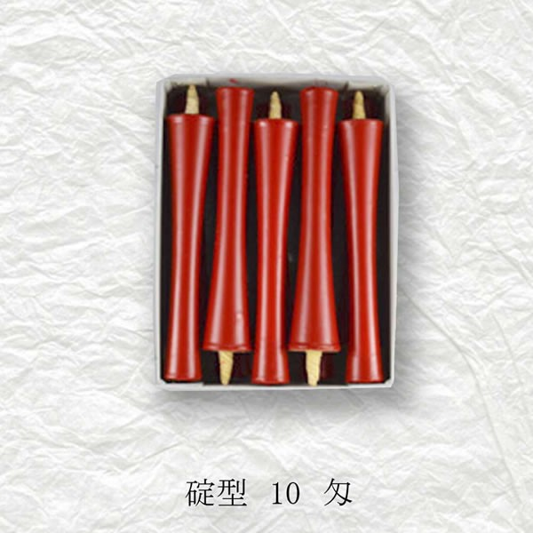 有限会社中村ローソク 碇型和ろうそく 10匁10本入(朱)【逸品館】
