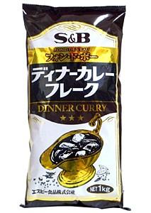 SB ディナーカレーフレーク 1Kg【イージャパンモール】