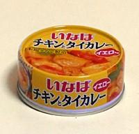 イナバ チキンとタイカレーイエロー 125g【イージャパンモール】