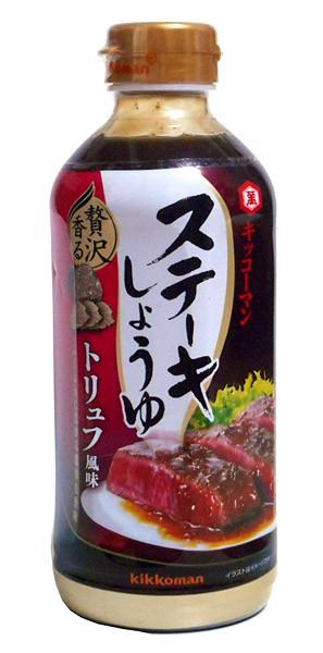 キッコーマン ステーキしょうゆトリュフ風味 570g【イージャパンモール】