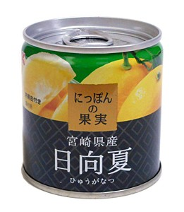 K&Kにっぽんの果実宮崎県産日向夏M2号缶【イージャパンモール】