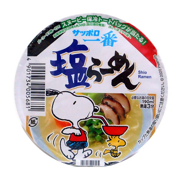 サンヨー食品 サッポロ一番 塩ラーメン ミニどんぶり【イージャパンモール】