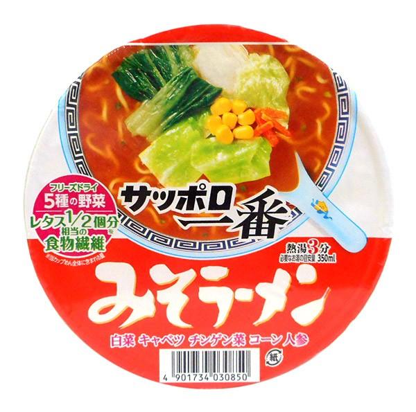 サンヨー食品 みそラーメンどんぶり 75g【イージャパンモール】