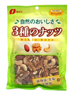 なとり 3種のナッツ 105g【イージャパンモール】