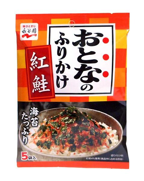 永谷園本舗 おとなのふりかけ 紅鮭 5P【イージャパンモール】