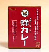 ハチ 蜂カレー ビーフカレー中辛 200g【イージャパンモール】