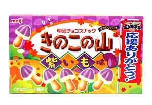 明治 きのこの山紫いも味 66g【イージャパンモール】