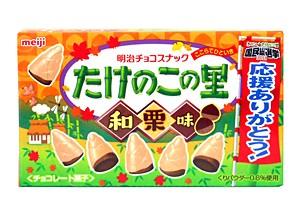 明治 たけのこの里和栗味 63g【イージャパンモール】