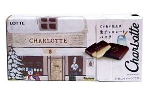 ロッテ シャルロッテ 生チョコレート バニラ 12枚入【イージャパンモール】