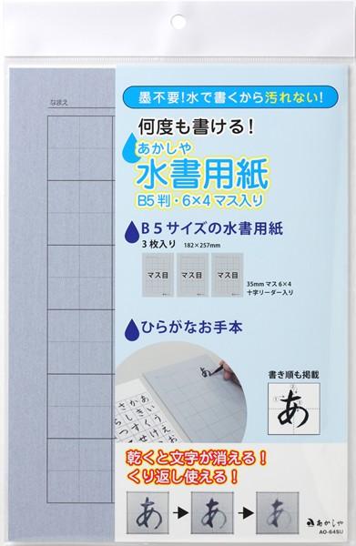 株式会社あかしや あかしや水書用紙 B5判・6×4マス入り AO-64SU【逸品館】