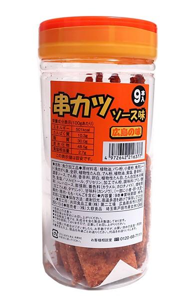 久慈 ポット串カツ広島の味9本【イージャパンモール】
