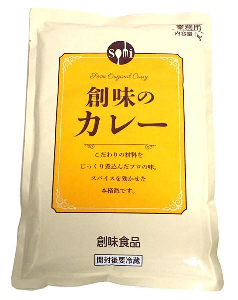 創味 創味のカレー レトルトパウチ 1Kg【イージャパンモール】