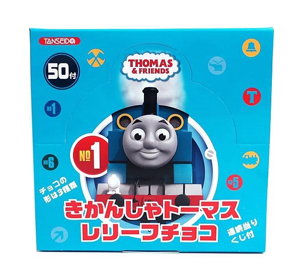 丹生堂 きかんしゃトーマスレリーフチョコ 50P【イージャパンモール】