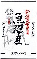 魚沼産コシヒカリ5kg×2【逸品館】