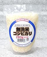 無洗米コシヒカリ280g×15【逸品館】