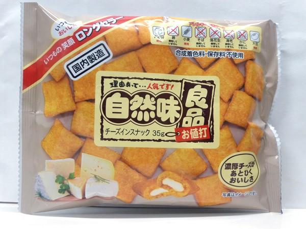 ★まとめ買い★ 菊屋 自然味良品 チーズインスナック 35g ×12個【イージャパンモール】
