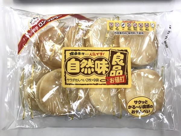 ★まとめ買い★ 三幸製菓 自然味良品 サラダせんべい 18枚 ×12個【イージャパンモール】