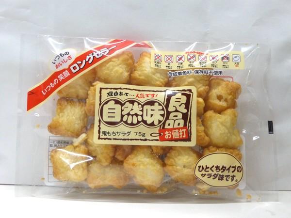 ★まとめ買い★ 竹内製菓 自然味良品 鬼もちサラダ 75g ×12個【イージャパンモール】