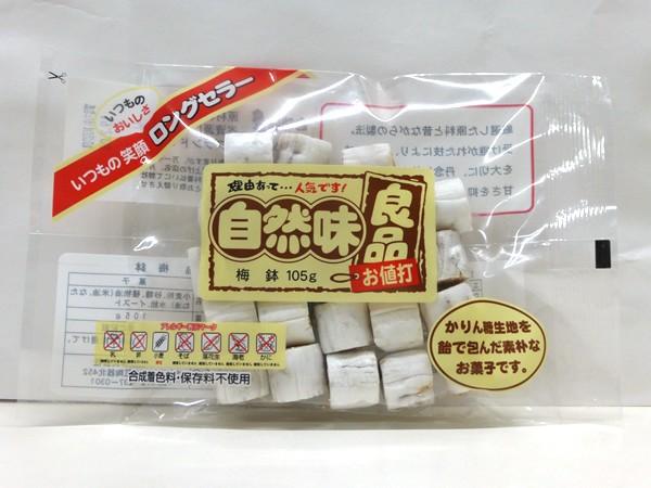 ★まとめ買い★ てらき製菓 自然味良品 梅鉢 105g ×12個【イージャパンモール】