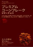 【送料無料】日本食品製造 プレミアムコーンフレークビターチョコ ×5個【代引不可】【ギフト館】
